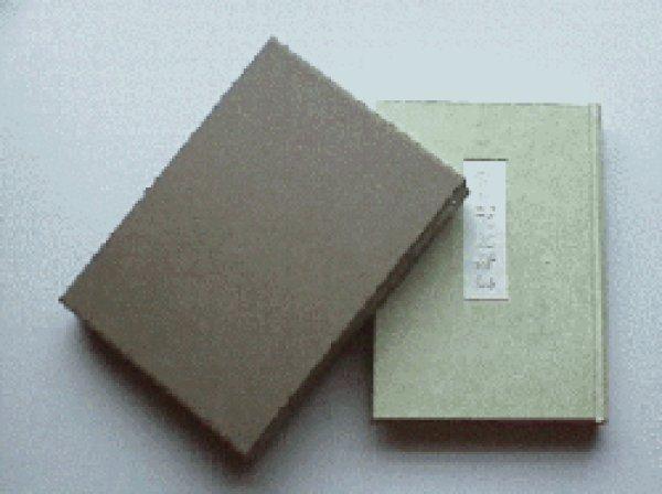画像1: 和紙文化辞典 (1)