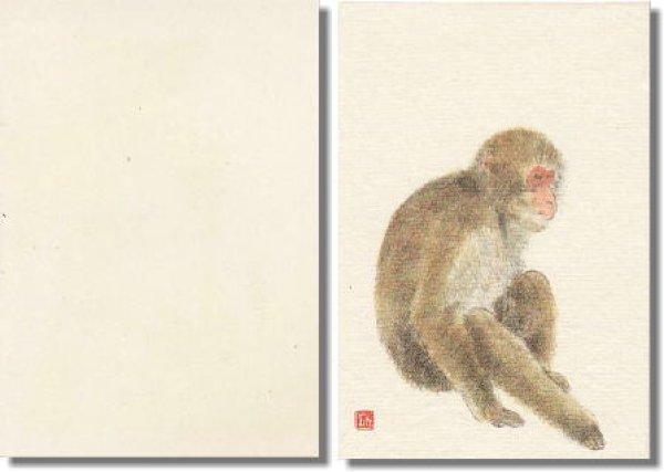 画像1: 林功画 絵はがき 猿 (1)