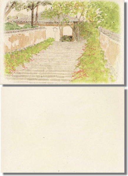 画像1: 林功画 絵はがき 石段 (1)