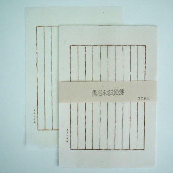 画像1: 黒谷和紙 罫入り便箋 (1)