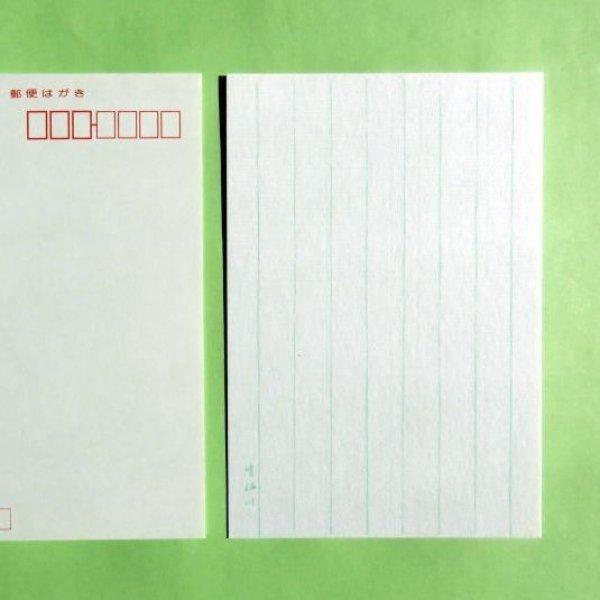 画像1: 越前和紙 線入りはがき(縦線)10枚 (1)