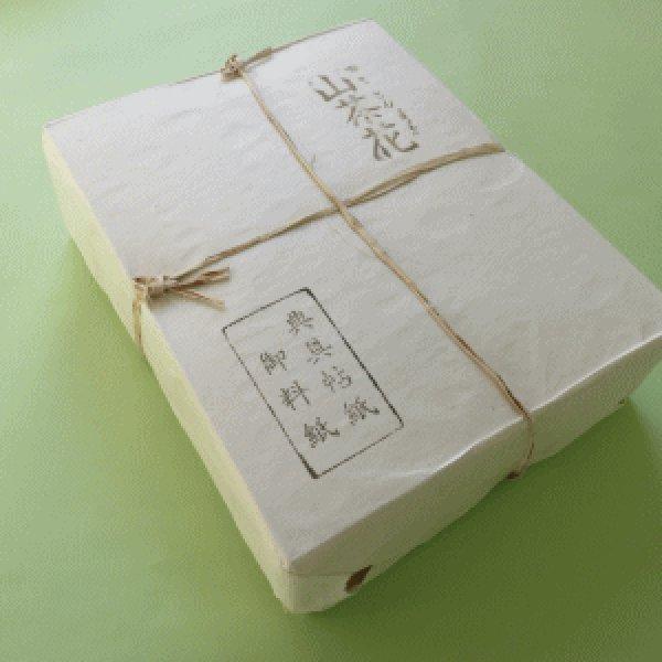 画像1: 『山茶花』(料紙・典具帖紙) (1)