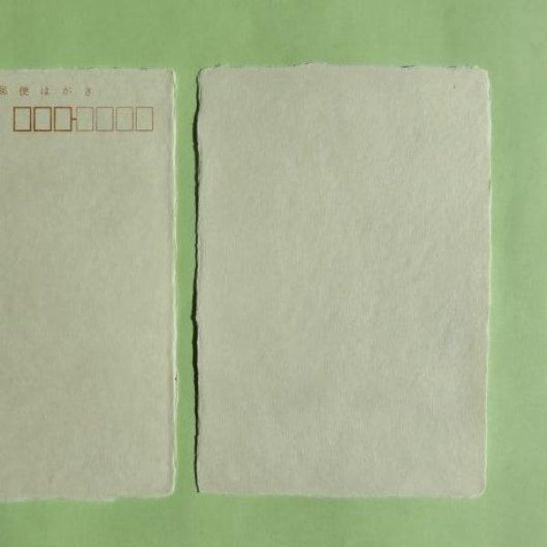 画像1: 越中和紙 耳付はがき10枚 (1)