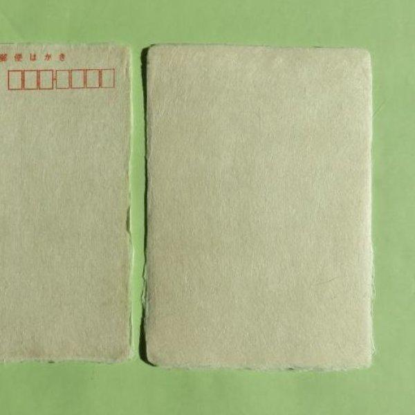 画像1: 門出和紙 耳付はがき 5枚 (1)