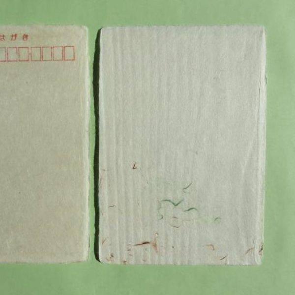 画像1: 黒谷和紙 雲入りはがき10枚 (1)