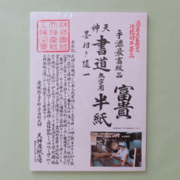 画像1: 大洲 書道用紙 富貴(漢字・太字用) (1)