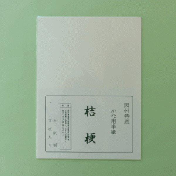 画像1: 因州 書道半紙 桔梗(かな用) (1)