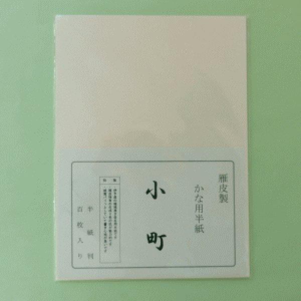 画像1: 因州 書道半紙 小町(かな用) (1)