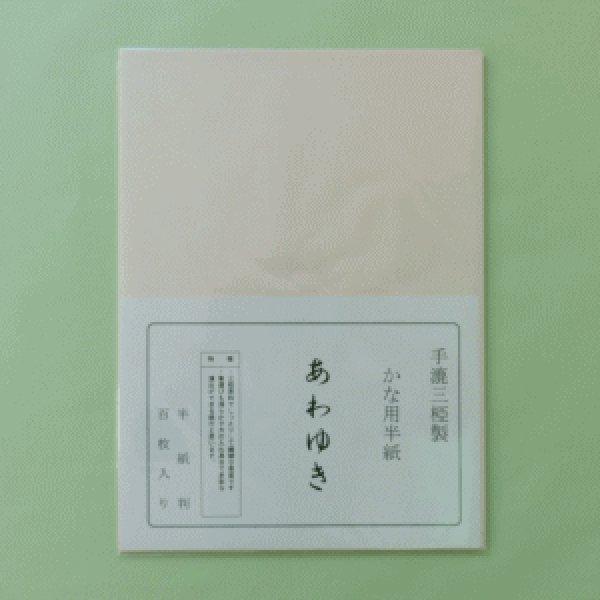 画像1: 因州 書道半紙 あわゆき(かな用) (1)