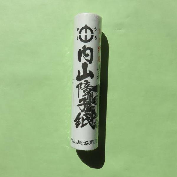 画像1: 内山障子紙 吉祥(機械抄き) (1)