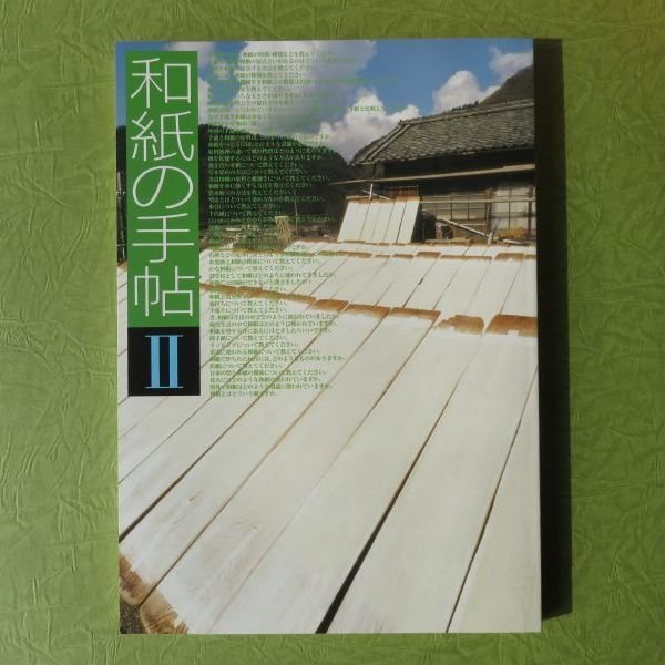 画像1: 和紙の手帖II (1)