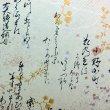 画像5: 京染千代紙 重ね継ぎ(百人一首)(オレンジ系) (5)