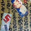 画像1: 江戸千代紙 大判 まとひづくし(黄土色) (1)