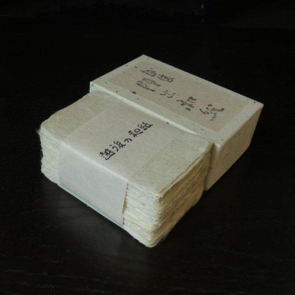 画像1: 104:門出和紙 耳付名刺 (1)