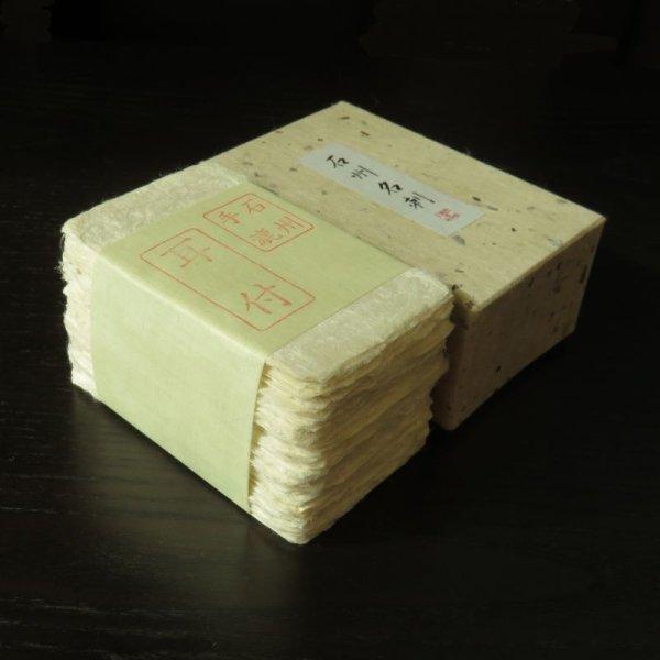 画像1: 116:石州和紙 耳付名刺 (大) (100枚) (1)
