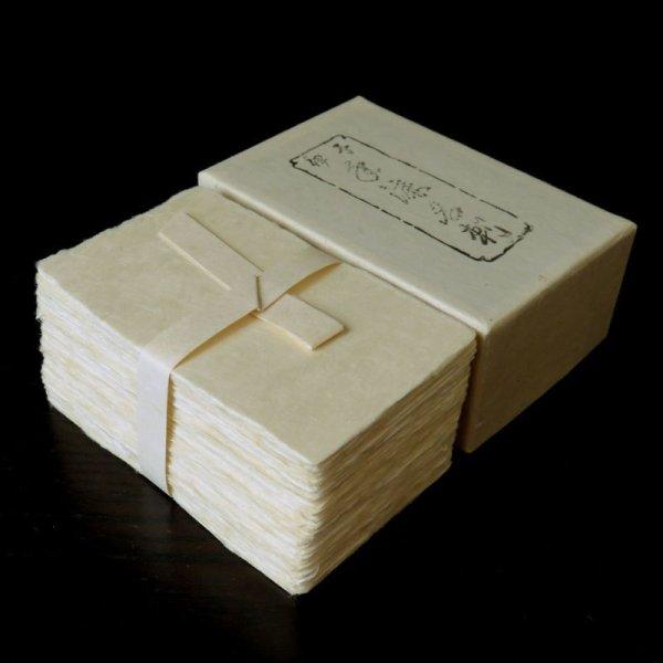 画像1: 101:伊予和紙 手漉き雁皮名刺 (100枚) (1)