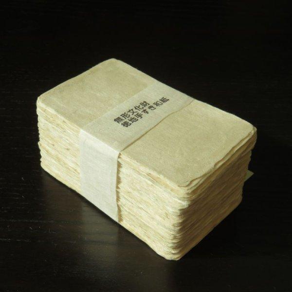 画像1: 125:徳地和紙 耳付名刺 (1)