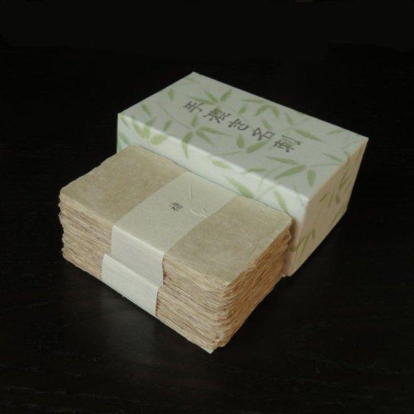 画像1: 128:土佐和紙 生漉き名刺 (1)