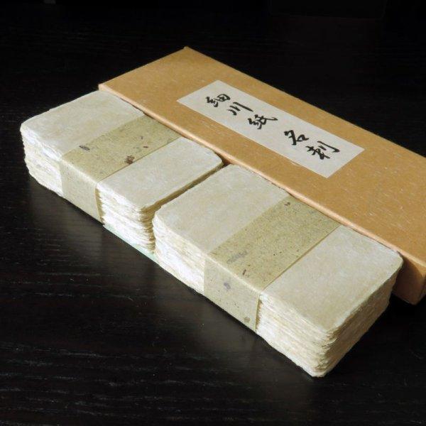 画像1: 107:小川和紙 細川名刺 (1)
