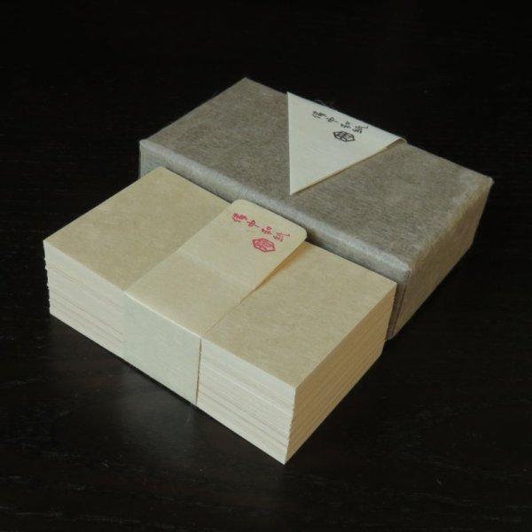 画像1: 203:備中和紙 純三椏名刺 (1)