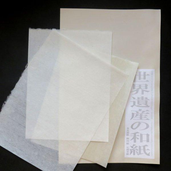 画像1: 世界遺産の和紙 (1)
