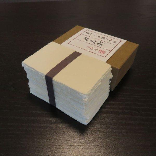 画像1: 129:阿波和紙 耳付き名刺 (100枚) (1)